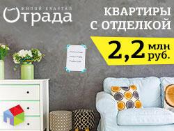 ЖК «Отрада» Квартиры с отделкой всего за 2,2 млн